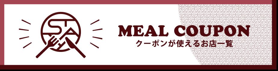 MEAL COUPON